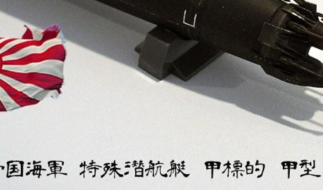 1/72 特殊潜航艇 甲標的 甲型 シドニー