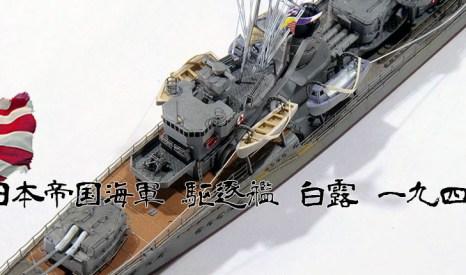 IJN Shiratsuyu Class DD Shiratsuyu