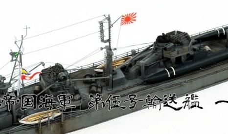 1/700 輸送艦 第壱號型輸送艦 1944