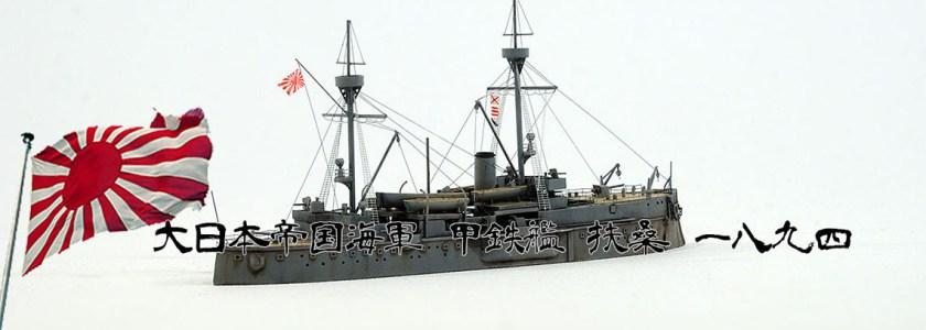 1/700 甲鉄艦 扶桑 1894