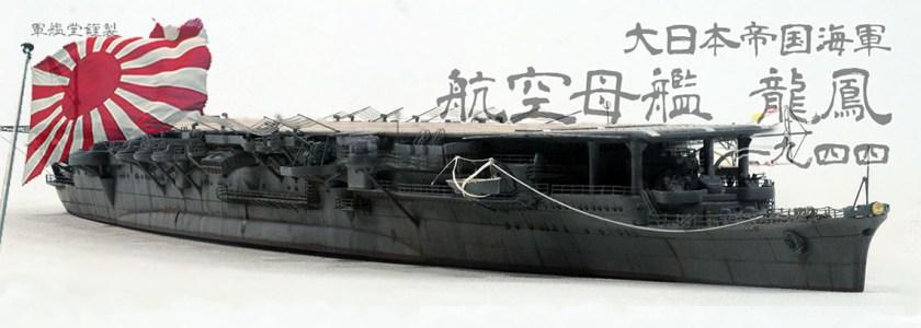 1/700 航空母艦 龍鳳