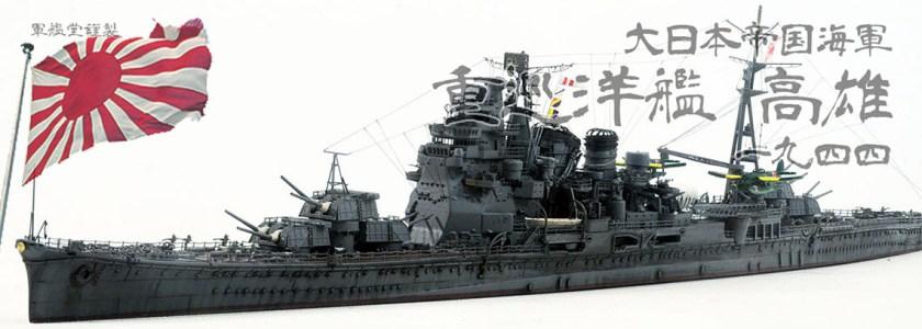 1/700 日本海軍 重巡洋艦 高雄