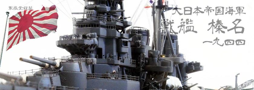 1/700 日本海軍 戦艦 榛名
