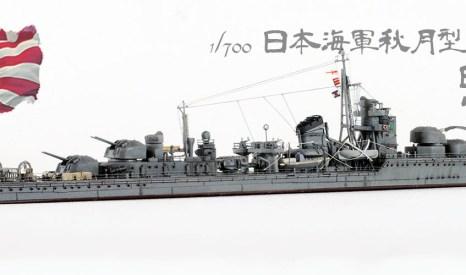 1/700 日本海軍 駆逐艦 照月