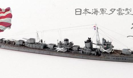 1/700 日本海軍 駆逐艦 巻雲