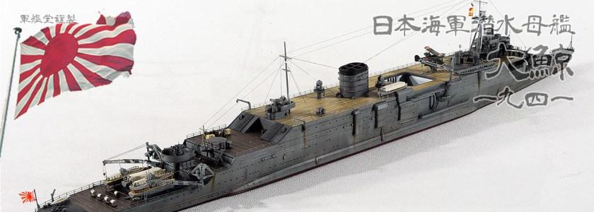 1/700 日本海軍 潜水母艦 大鯨