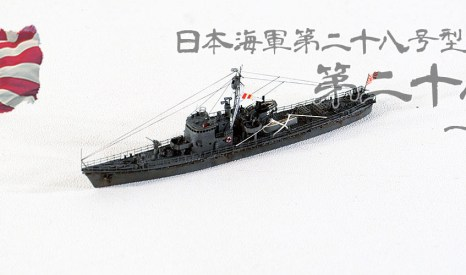 IJN No.28 Class PC No.28 Submarine Chaser