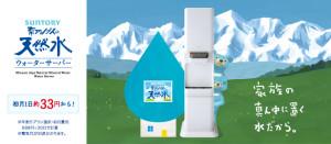 サントリー天然水ウォーターサーバー