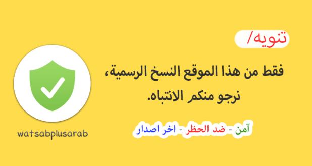 تنزيل واتس اب الذهبي واتساب بلس ضد الحظر 7.30 Whatsapp Gold - ابو عرب