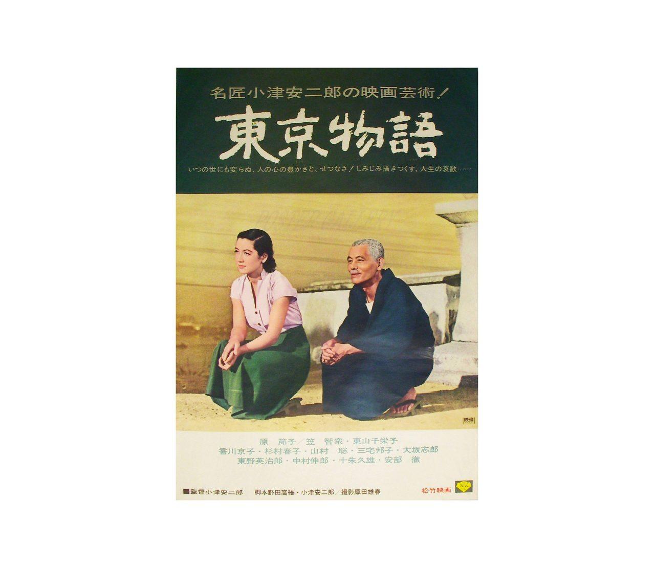 《東京物語》東京物語 (1953)
