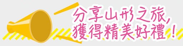 Yamagata-banner