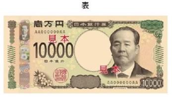正面:「日本資本主義之父」澀澤榮一