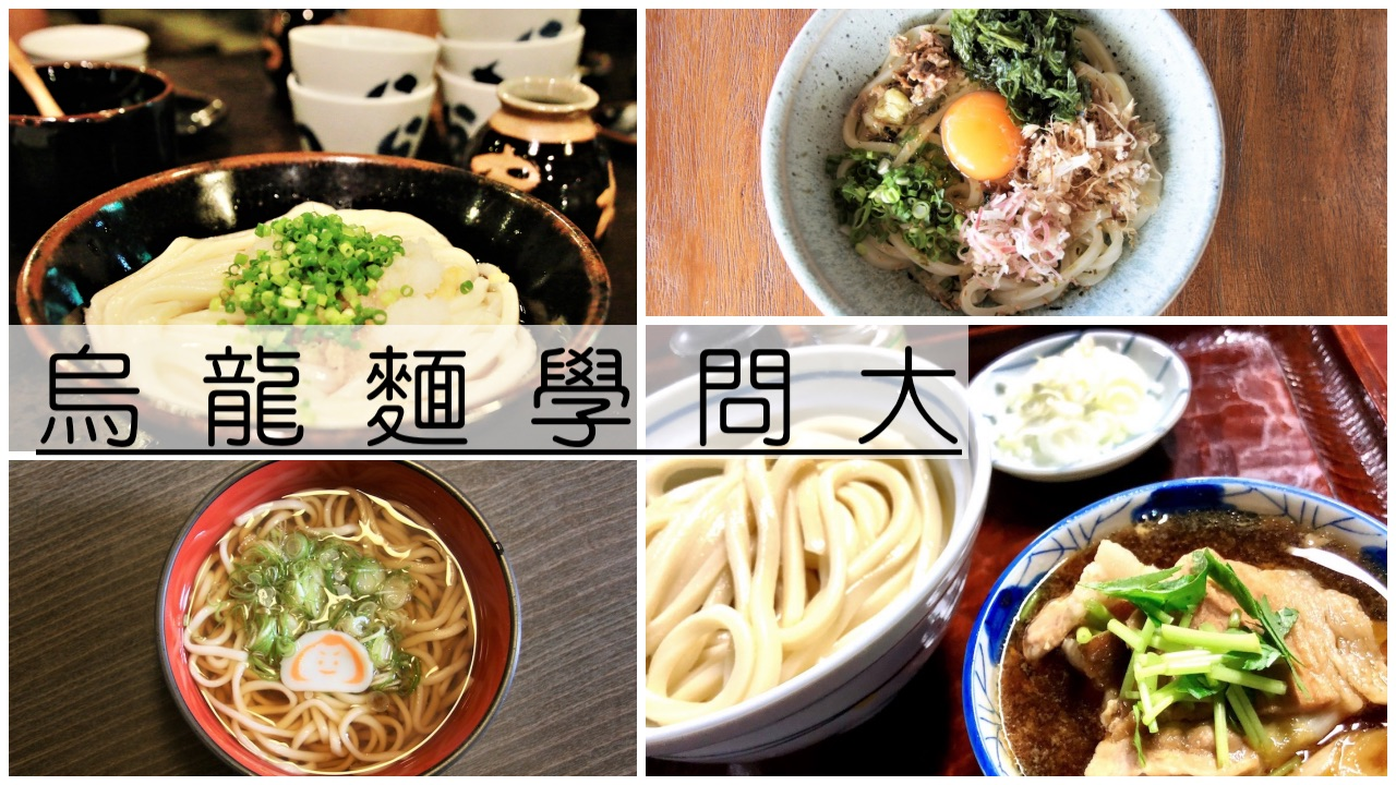 udon top