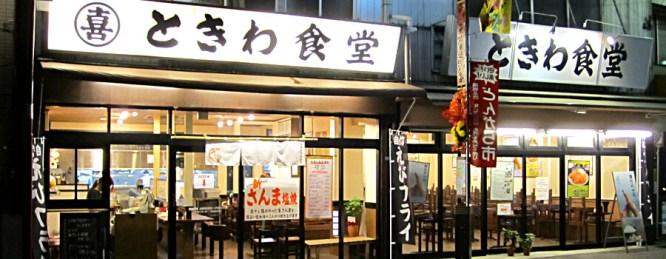 8tokiwashokudo