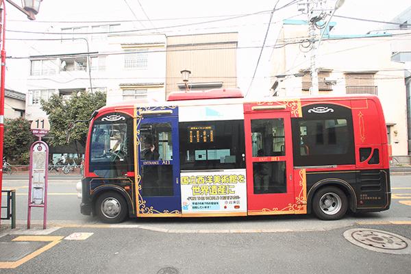 Megurin-bus