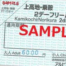 Kamikochi Norikura Matsumoto 2 DAY Free Passport