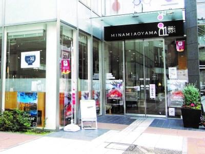 Fukui Minamiaoyama Ex