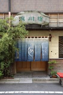 深川宿.本店入り口