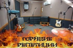 """Горящие репетиции на Репетиционной базе """"Вторая Волна"""""""