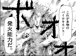 mob-manga