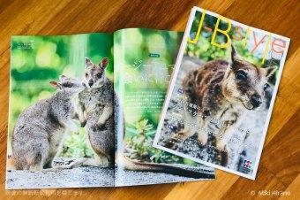 動物と交信できる特技炸裂!? 「J-B Style」でオーストラリアの野生動物特集