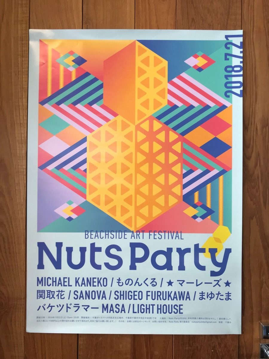Nuts Party 2018