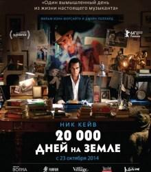 20 000 дней на Земле 20,000 Days on Earth (2014)
