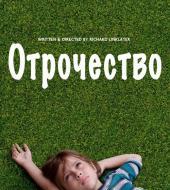 Отрочество / Boyhood (2014)