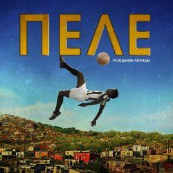 Пеле: Рождение легенды / Pelé: Birth of a Legend (2016)