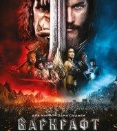 Варкрафт Warcraft