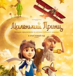 Маленький принц / The Little Prince (2015)