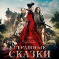 Страшные сказки / Il racconto dei racconti - Tale of Tales (2015)