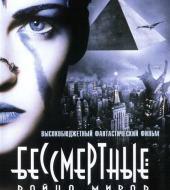 Бессмертные: Война миров / Immortel (ad vitam) (2004)