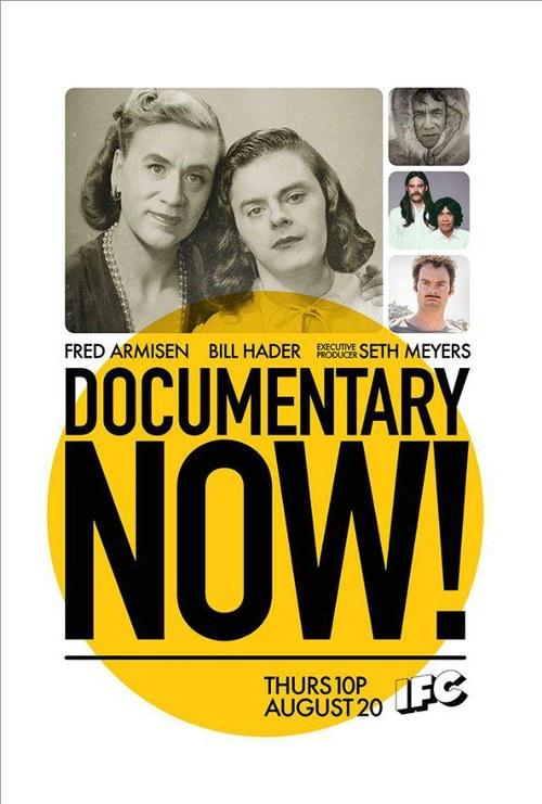 Документалистика сегодня! / Documentary Now!