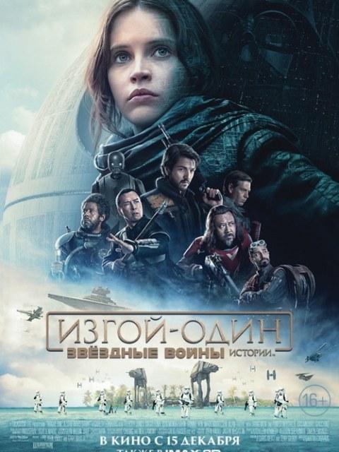 Изгой-один: Звездные войны. Истории / Rogue One: A Star Wars Story (2016)