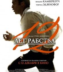12 лет рабства / 12 Years a Slave (2013)