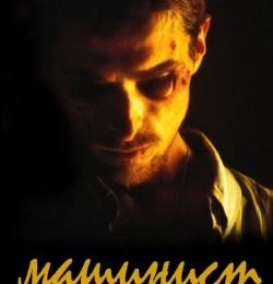 Машинист / El Maquinista (2004)