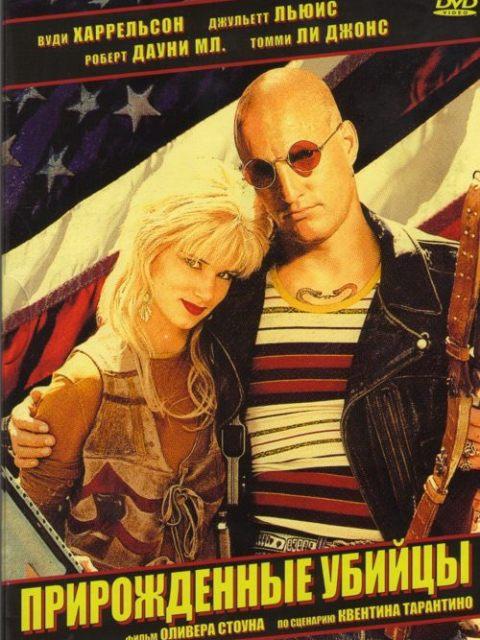 Прирожденные убийцы / Natural Born Killers (1994)