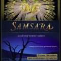 Самсара / Samsara
