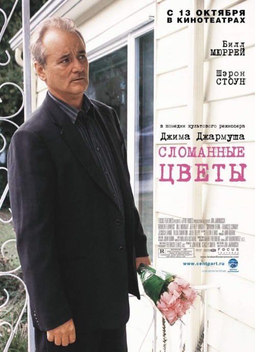 Сломанные цветы / Broken Flowers (2005)
