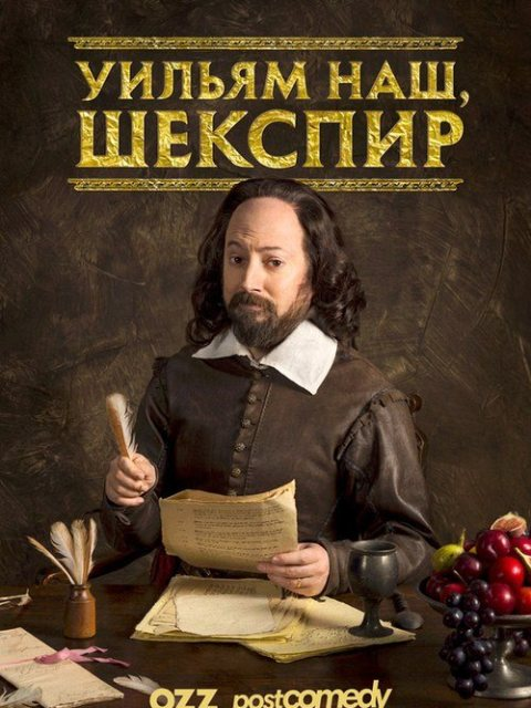 Уильям наш, Шекспир / Upstart Crow