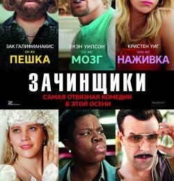 Зачинщики / Masterminds (2016)
