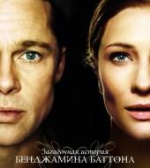 Загадочная история Бенджамина Баттона / The Curious Case of Benjamin Button (2008)