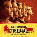 Безумный спецназ / The Men Who Stare at Goats (2009)