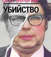 Сексуальное убийство / Sexy Murder (2016)