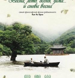 Весна, лето, осень, зима... и снова весна / Bom yeoreum gaeul gyeoul geurigo bom (2003)