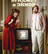 Бриджет и Эймон / Bridget & Eamon