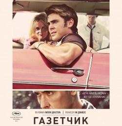Газетчик / The Paperboy