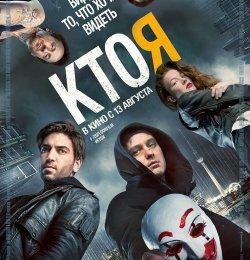 Кто я / Who Am I - Kein System ist sicher (2014