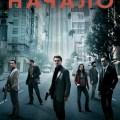 Начало / Inception (2010)